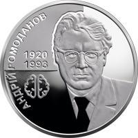 Монета Андрій Ромоданов 2 грн. 2020 року