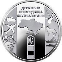 Монета Государственная пограничная служба Украины 10 грн. 2020 года