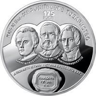Монета 175 років створення Кирило-Мефодіівського товариства 5 грн. 2020 року