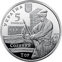 Монета Місто Слов`янськ 5 грн. 2020 року