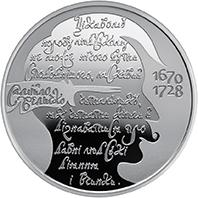 Монета Самуил (Самойло) Величко 10 грн. 2020 года