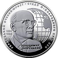 Монета Володимир Корецький 2 грн. 2020 року
