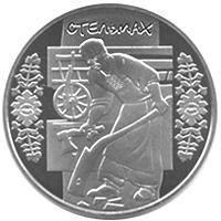 Монета Стельмах 5 грн. 2009 року