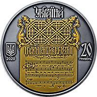 Монета Україна - Білорусь. Духовна спадщина - Ірмологіон 20 грн. 2020 року