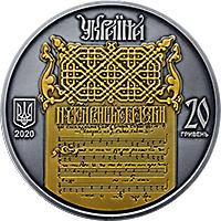 Монета Украина - Беларусь. Духовное наследие - Ирмологион 20 грн. 2020 года