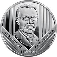Монета Агатангел Кримський 2 грн. 2021 року