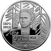 Монета До 150-річчя від дня народження Лесі Українки 20 грн. 2021 року