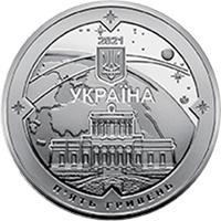 Монета 200 лет Николаевской астрономической обсерватории 5 грн. 2021 года