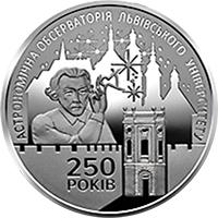 Монета 250 років Астрономічній обсерваторії у Львові 5 грн. 2021 року
