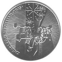 Монета 165 років Астрономічній обсерваторії Київського національного університету 5 грн. 2010 року
