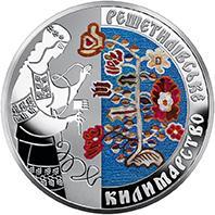 Срібна монета Решетилівське килимарство 10 грн. 2021 року
