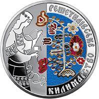 Монета Решетилівське килимарство 5 грн. 2021 року