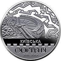 Срібна монета Київська фортеця 10 грн. 2021 року
