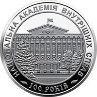 Монета 100 лет Национальной академии внутренних дел 2 грн. 2021 года
