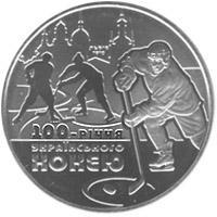 Монета 100-річчя українського хокею з шайбою 2 грн. 2010 року