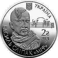 Монета Василь Сліпак 2 грн. 2021 року