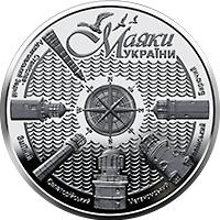 Монета Маяки України 5 грн. 2021 року