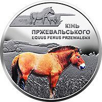 Монета Чорнобиль. Відродження. Кінь Пржевальського 5 грн. 2021 року