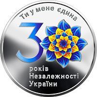 Монета До 30-річчя незалежності України 10 грн. 2021 року