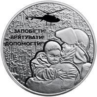 Монета Українські рятівники 5 грн. 2021 року