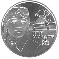 Монета Іван Кожедуб 2 грн. 2010 року