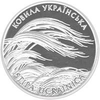 Монета Ковила українська 2 грн. 2010 року