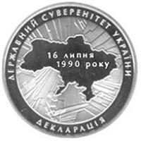 Монета 20-річчя ухвалення Декларації про державний суверенітет України 2 грн. 2010 року