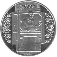 Монета Ткаля 5 грн. 2010 року