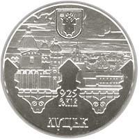Монета 925 років м.Луцьку 5 грн. 2010 року