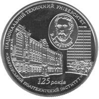 Монета 125 років Національному технічному університету `Харківський політехнічний інститут` 2 грн. 2010 року