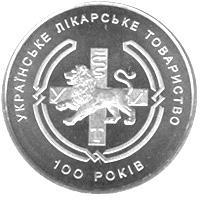 Монета Українське лікарське товариство 2 грн. 2010 року