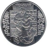 Монета Гончар 5 грн. 2010 року