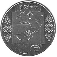 Монета Коваль 5 грн. 2011 року