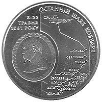 Монета Останній шлях Кобзаря (до 150-річчя перепоховання Т.Г.Шевченка) 5 грн. 2011 року