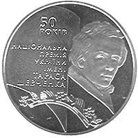 Монета 50-річчя заснування Національної премії України імені Тараса Шевченка 5 грн. 2011 року