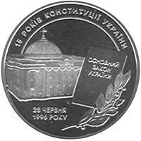 Монета 15 років Конституції України 5 грн. 2011 року