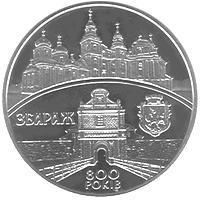 Монета 800 років м.Збараж 5 грн. 2011 року