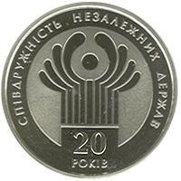 Монета 20 років СНД 2 грн. 2011 року