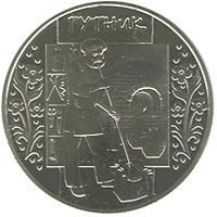 Монета Гутник 5 грн. 2012 року