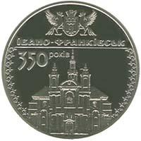Монета 350 років м.Івано-Франківську 5 грн. 2012 року