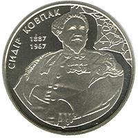 Монета Сидір Ковпак 2 грн. 2012 року