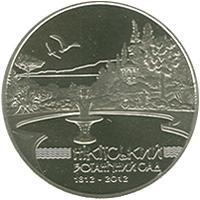 Монета 200 років Нікітському ботанічному саду 5 грн. 2012 року