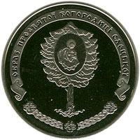 Монета Єлецький Свято-Успенський монастир 5 грн. 2012 року