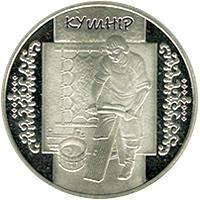 Монета Кушнір 5 грн. 2012 року