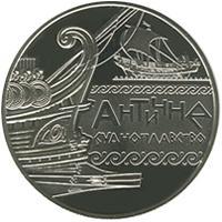 Монета Античне судноплавство 5 грн. 2012 року