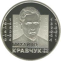 Монета Михайло Кравчук 2 грн. 2012 року