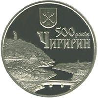 Монета 500 років м. Чигирину 5 грн. 2012 року