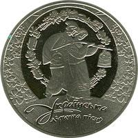 Монета Українська лірична пісня 5 грн. 2012 року