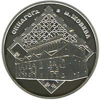 Монета Синагога в Жовкві 5 грн. 2012 року