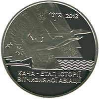 Монета Кача - етап історії вітчизняної авіації 5 грн. 2012 року